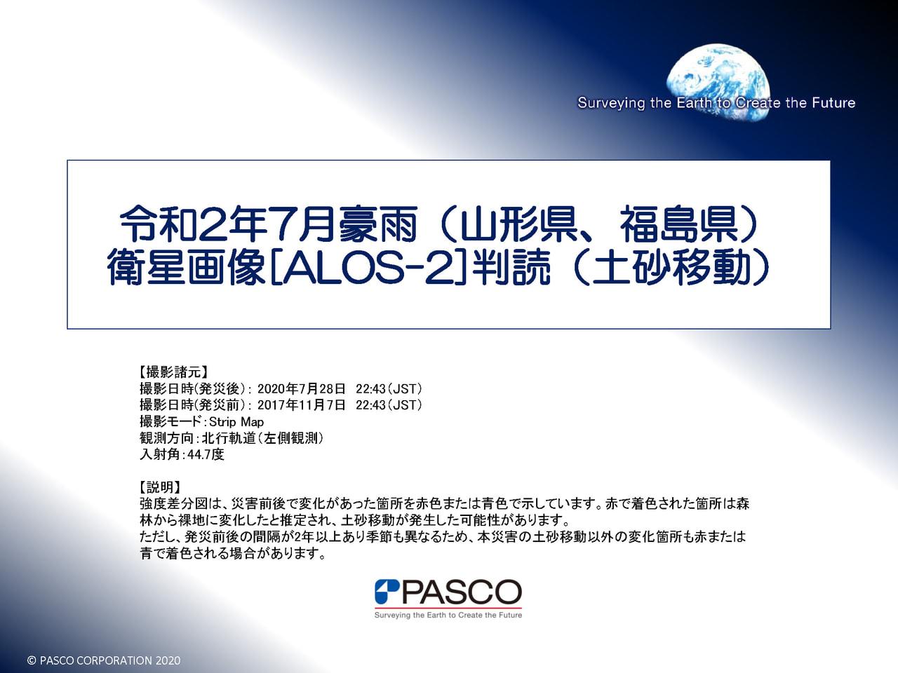 2020年07月28日ALOS-2衛星【土砂移動判読】