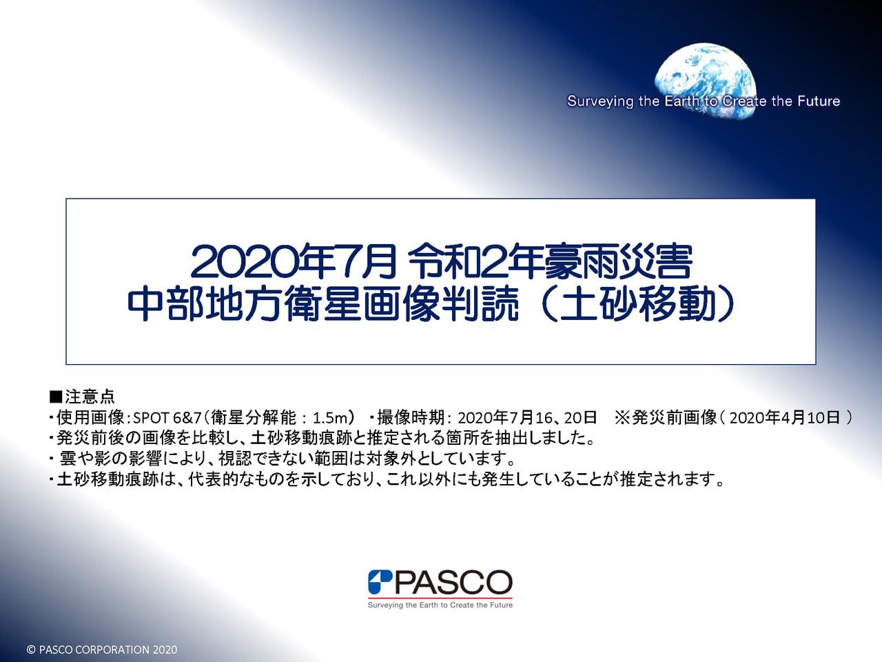 7月16・20日衛星画像【土砂移動判読】